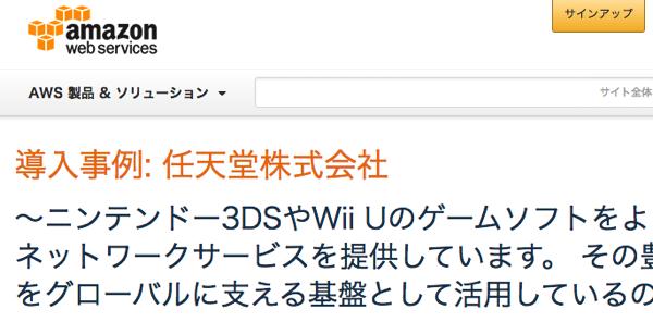 【AWS】Amazon Web Service導入事例に任天堂