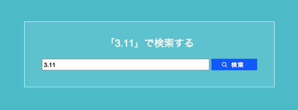 Yahoo!検索「3.11」の検索で一人につき10円を東日本大震災復興支援財団に寄付
