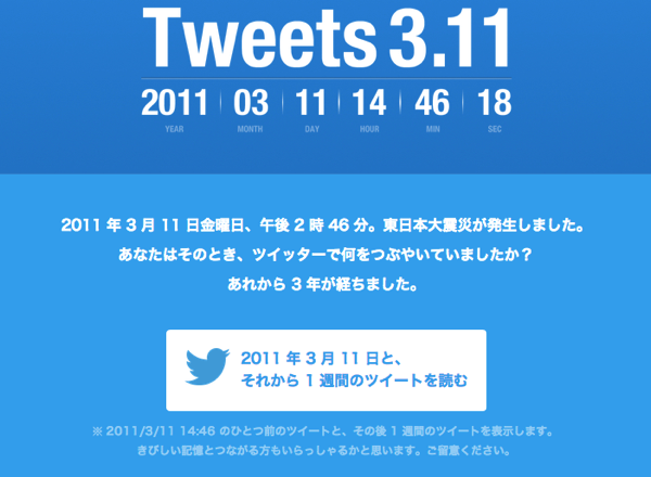 「Tweets 3.11」2011年3月11日とそれから1週間のツイートを振り返る