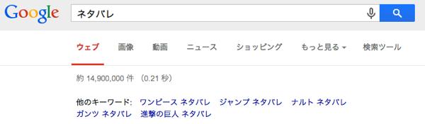 マンガネタバレサイト、著作権侵害クレームによりGoogle検索から除外される