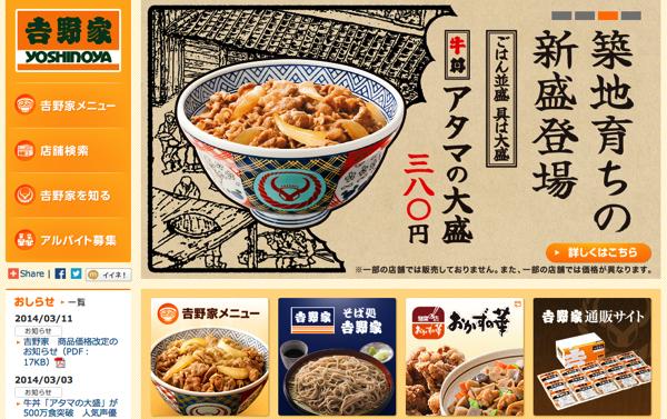 「吉野家」消費税増税で牛丼並盛を300円に値上げ