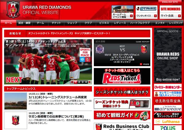 浦和レッズ「JAPANESE ONLY」横断幕掲げたサポーターを入場禁止処分へ