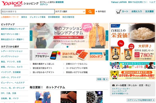 「Yahoo!ショッピング」約50種類のAPIを無料開放