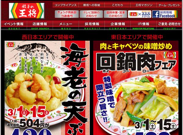 「餃子の王将」労働組合の要求の4倍、ベア1万円を発表