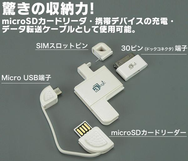 「MagLink」microUSBカードリーダ・携帯デバイスの充電・データ転送ケーブルが一つになった驚きの携帯型ケーブル