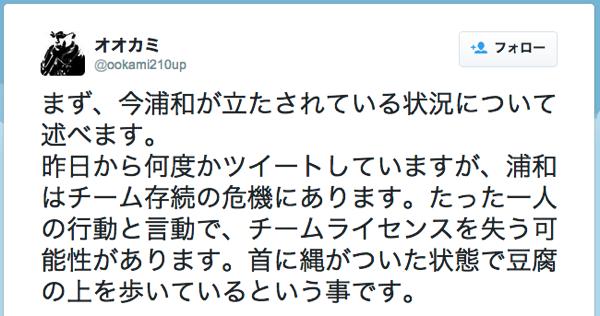 浦和レッズはチーム存続の危機にある → 次に何かあった場合は降格またはライセンス剥奪か
