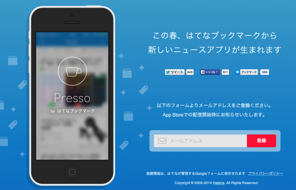 「Presso by はてなブックマーク」はてブから生まれるニュースアプリ → 「Presso」に込められた意味とは?