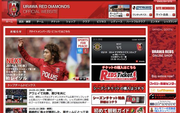 【浦和レッズ】無観客試合による宿泊費や交通費のキャンセル料負担へ