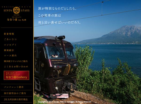 JR九州の豪華寝台列車「ななつ星」最高抽選倍率は195倍!!