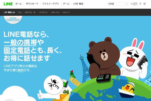 【LINE電話】Android版が先行してスタート → 使い勝手は通常のIP電話に似ている?