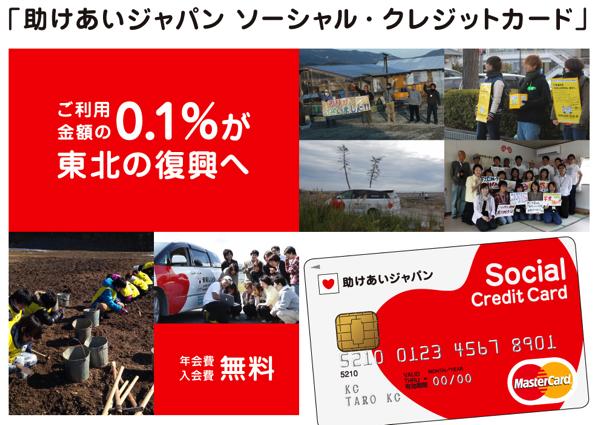 助けあいジャパン、利用金額の0.1%が東北復興に寄付される「助けあいジャパン ソーシャル・クレジットカード」