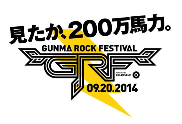群馬でロックフェス開催!「GUNMA ROCK FESTIVAL 2014」