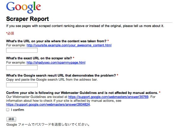 「Scraper Report」Googleにコンテンツ盗用を通報するフォーム