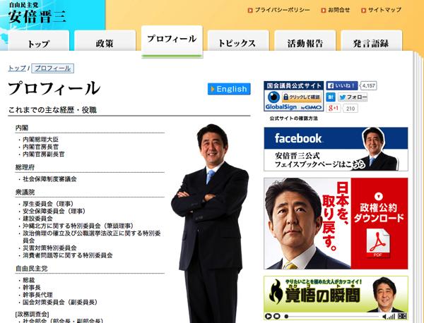 【笑っていいとも】安倍首相が3月21日のテレフォンショッキングに登場