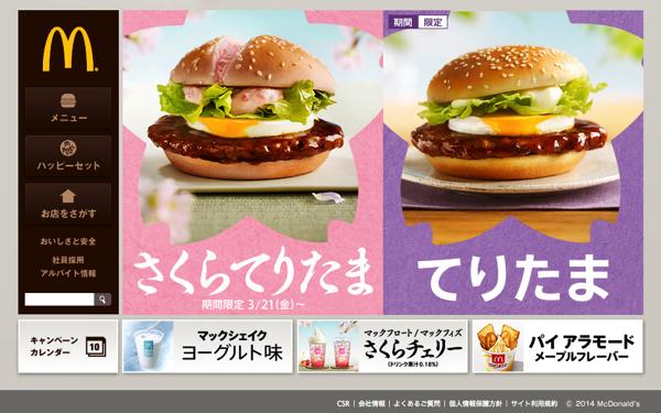 【マクドナルド】消費税増税に伴いハンバーガーを100円に値下げ