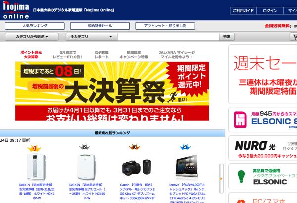 ノジマ、藤沢店・レイクタウン店・イオンモールむさし村山店に「Appleショップ」オープン