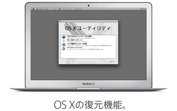 Macが起動しない場合の対処方法 ⌘(コマンド)+ Rで「Recovery HD」から修復
