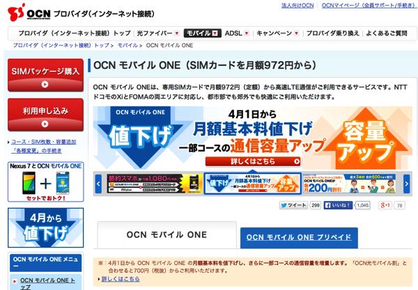 【朗報】「OCN モバイル ONE」値下げ&データ通信容量を発表 → 最安コースは月額900円&50MB/日に