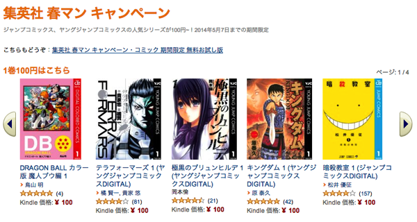 【Kindle】「集英社 春マン キャンペーン」集英社の人気コミック152作品の1巻が100円、消費税分がポイント還元に