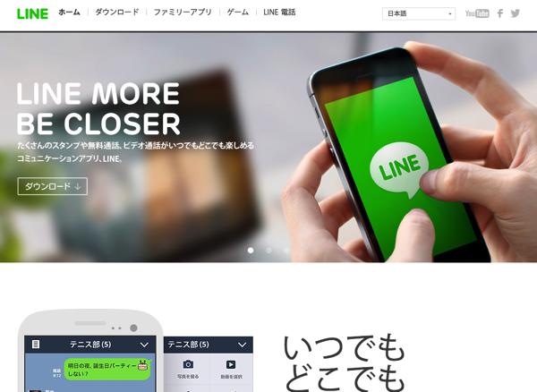 「LINE」全世界の登録ユーザが4億人を突破