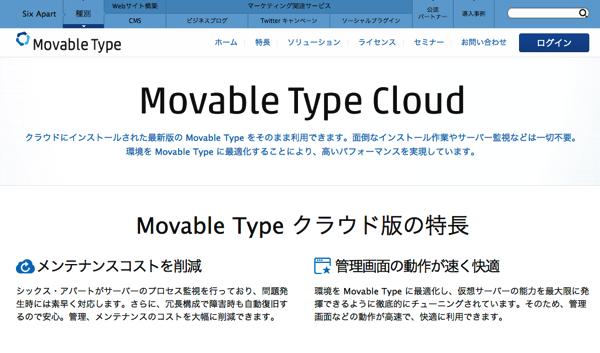 ネタフルは「Movable Type Cloud」に移転しました