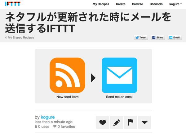 「ネタフルが更新されたらメールを送るIFTTT」レシピの作り方