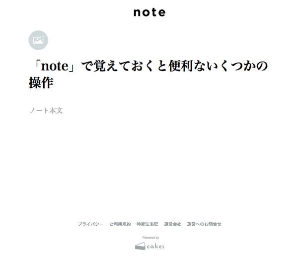 「note」で覚えておくと便利ないくつかの操作