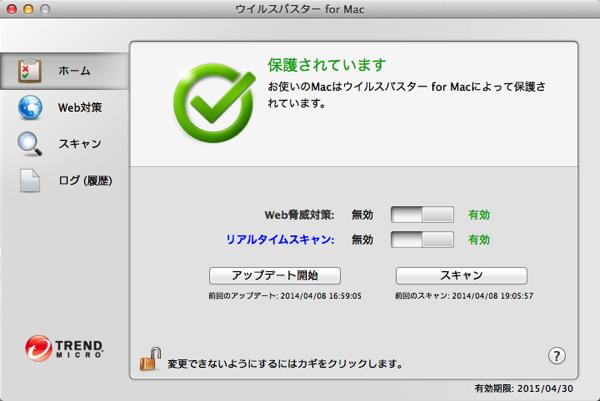 Macだってウイルス対策した方が良い「ウイルスバスター for Mac」ソーシャルメディアの公開範囲もチェック可能! [PR]