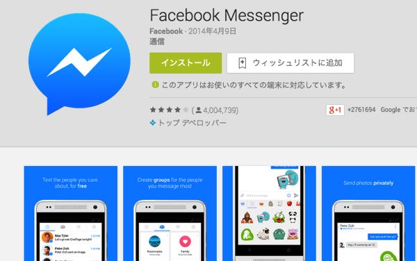 Facebook、公式アプリからメッセージ機能を削除へ → メッセージは「Facebookメッセンジャー」アプリで