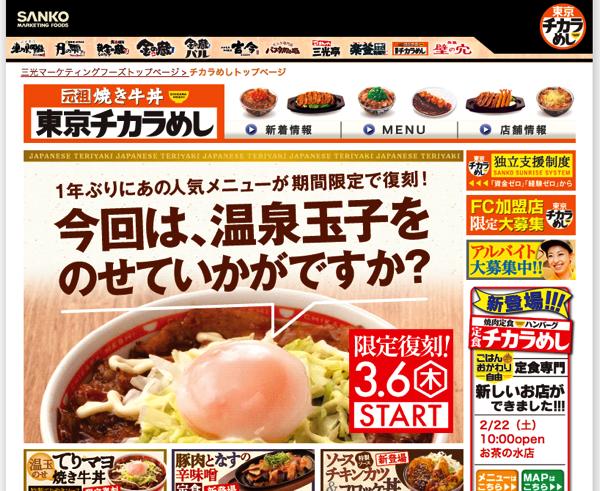 「東京チカラめし」直営店の約8割にあたる68店舗を売却