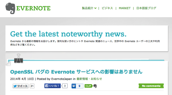 「Evernote」OpenSSLの脆弱性は影響なし