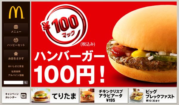 【マクドナルド】ピクルス、オニオン、ケチャップの増量が可能になったらしい!?