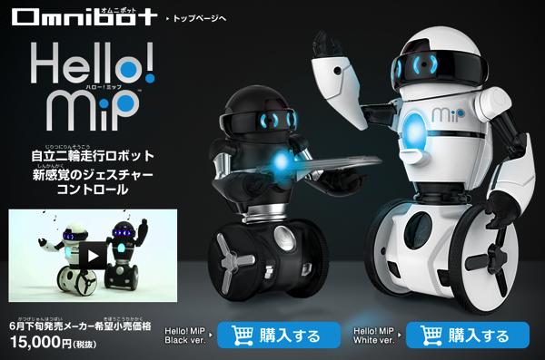 「Hello! MiP」iPhoneで操作できる自立二輪走行ロボット