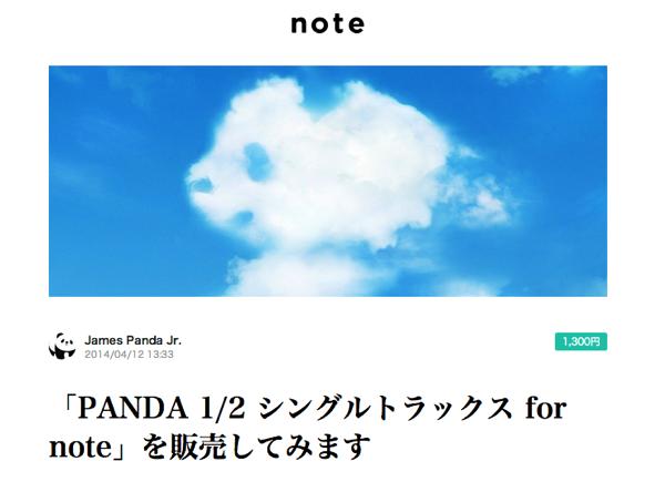 【note】PANDA 1/2が「note」で音楽配信を開始!第一弾は「PANDA 1/2 シングルトラックス for note」