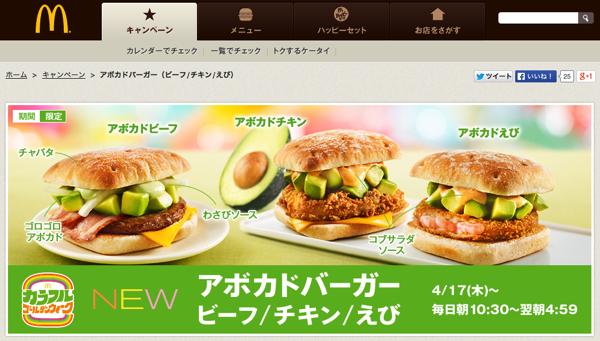 【マクドナルド】アボカド好きは必食!「アボカドバーガー(ビーフ/チキン/えび)」4月17日より発売開始
