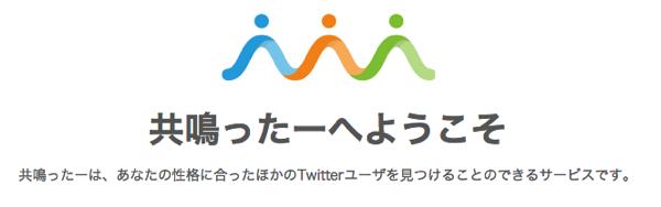 「共鳴ったー」性格診断から相性の合うTwitterユーザを探す