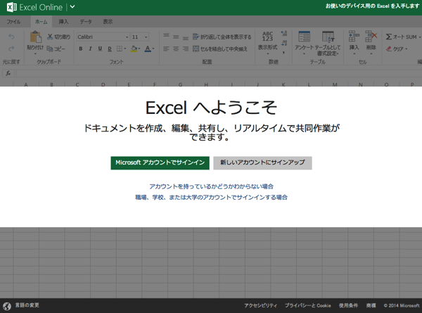 Microsoft、Google Chromeアプリ版「Office Online」リリース