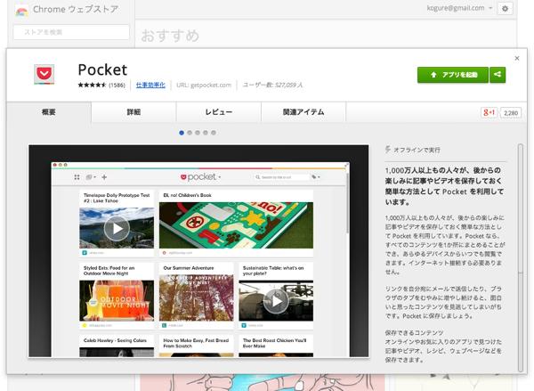 「Pocket」Chromeアプリ版を使い始めました → Chromeアプリを簡単に起動する方法