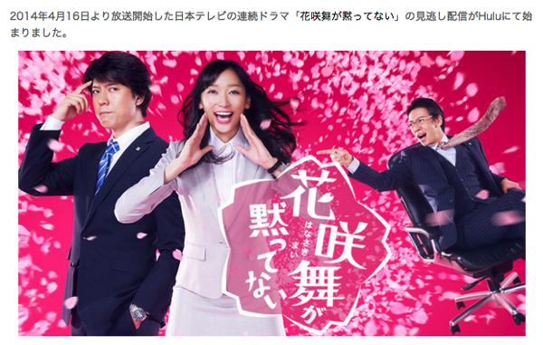 【Hulu】日テレ「花咲舞が黙ってない」見逃し配信を開始