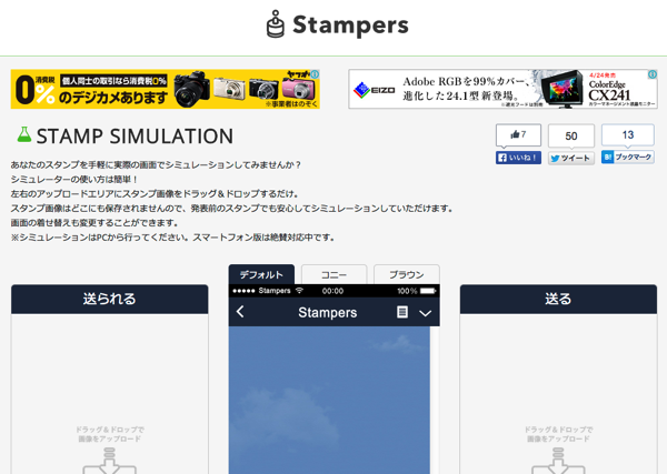 LINEスタンプ制作者がスタンプ送信した様子をシミュレーションできる「Stampers STAMP SIMULATION」