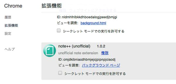 「note++」未読表示、オートページャライズ、もっとみるのプレビューなどを実現したGoogle Chrome機能拡張