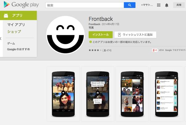 「Frontback」フロントカメラとバックカメラで撮影した写真を1枚にして共有するアプリのAndroid版がリリース