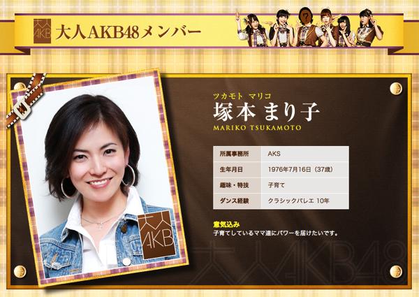 「大人AKB48」37歳2児の母・塚本まり子が期間限定で新加入