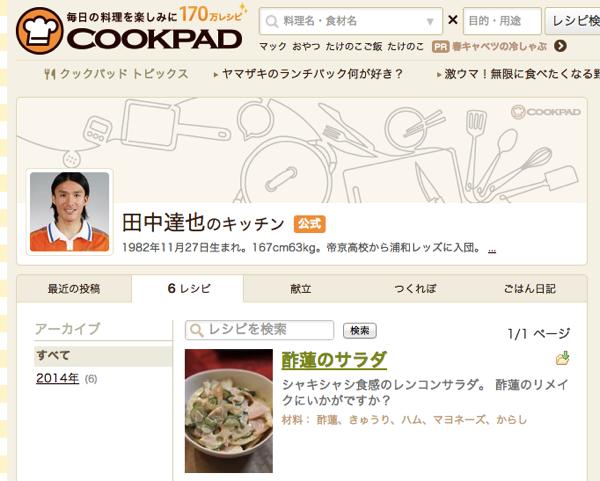 田中達也ファミリーのレシピがクックパッドで公開「田中達也のキッチン」