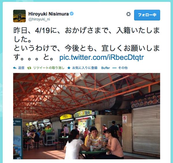 「2ちゃんねる」開設者ひろゆき、結婚を発表