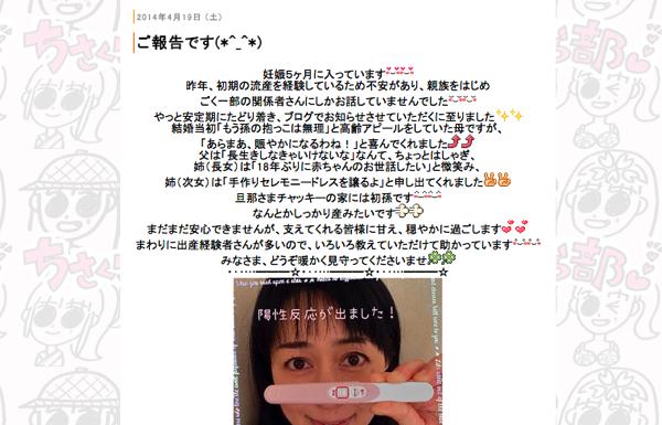 声優・横山智佐、妊娠を発表