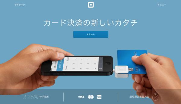 クレジットカード決済「Square」Googleに身売り?