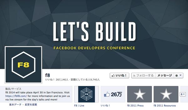 【Facebook】モバイルアドネットワークが月末の「F8」開発者向け会議で発表へ