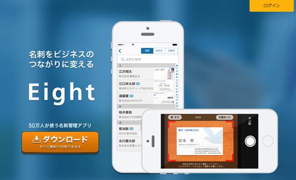 クラウド名刺管理サービス「Eight」PC版をバージョンアップしメッセージ機能が利用可能に