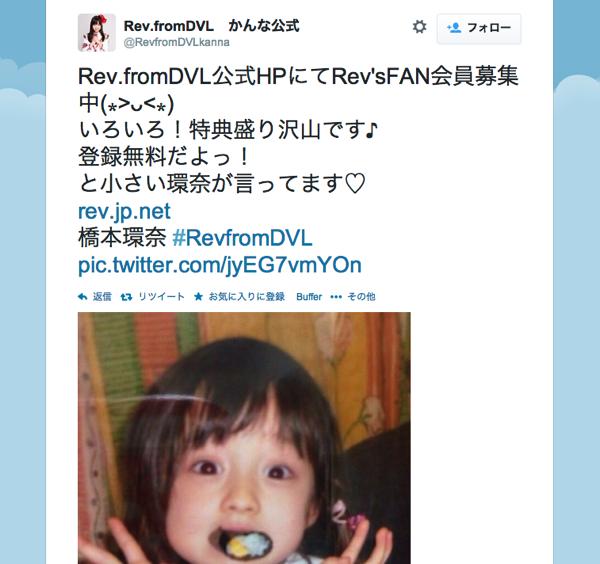 """橋本環奈、Twitterで""""小さい環奈""""の写真を公開"""